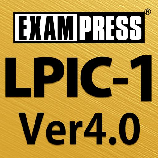 LPIC レベル1 Ver4.0 問題集