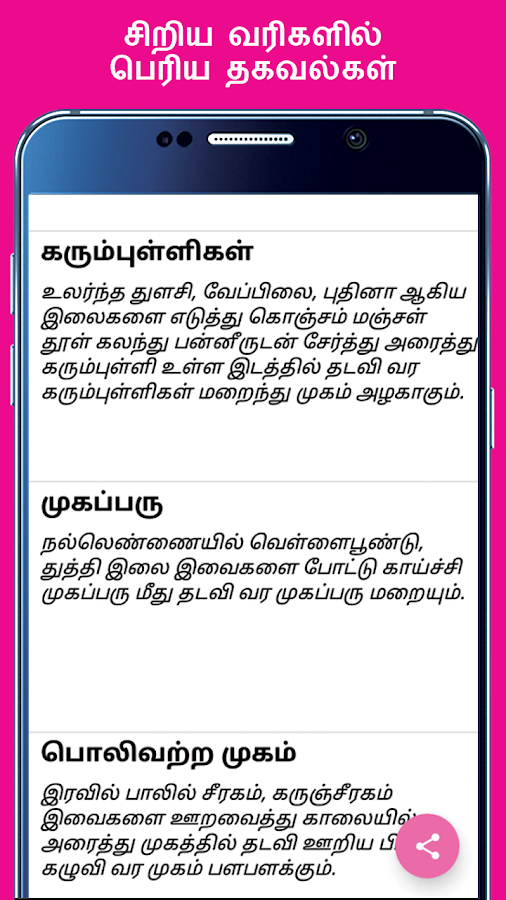 Beauty Tips In Tamil Screenshot