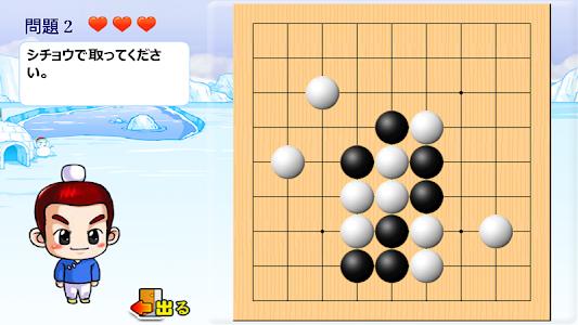 囲碁アイランド 9 screenshot 14