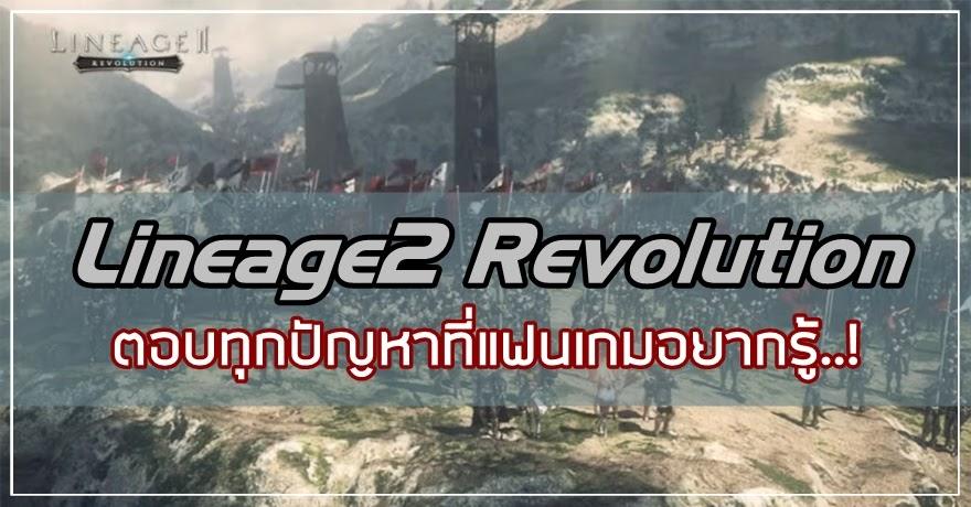 [Lineage2 Revolution] ไขกระจ่าง! …ตอบทุกเรื่องที่แฟนเกมอยากรู้!