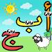 Learn Arabic Alphabet For Kids icon