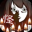 十三怪談 -完全無料!メッセージアプリ風ゲーム- APK