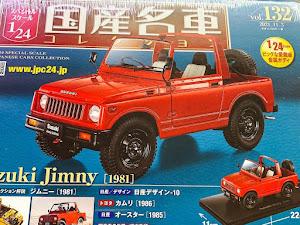 ジムニー  1984のカスタム事例画像 Junkieさんの2021年10月21日21:42の投稿