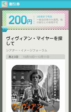 ミューぽん 2016年版 美術館割引 クーポンのおすすめ画像1