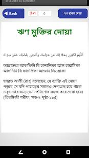 প্রতিদিনের প্রয়োজনীয় দোয়া ও এর ফজিলত - Bangla Dua - náhled