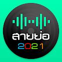 สายย่อ2021 เพลงแดนซ์ไม่ใช้เน็ต icon