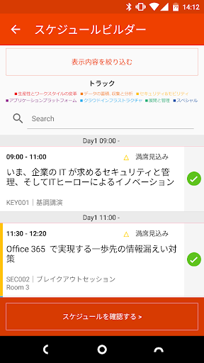 玩免費商業APP|下載Microsoft Tech Summit Japan app不用錢|硬是要APP