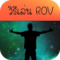 วิธีเล่น ROV อย่างเทพ icon