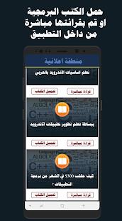 كن مبرمج - تعلم البرمجة بالعربي for PC-Windows 7,8,10 and Mac apk screenshot 7