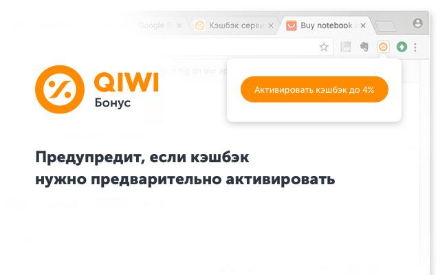 QIWI Бонус