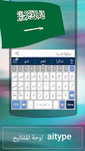 Arab Saudi for ai.type keyboard 5.0.9