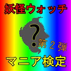 マニア検定 for 妖怪ウォッチ(第2弾)のおすすめ画像4