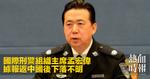 國際刑警組織主席孟宏偉 據報返中國後下落不明