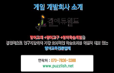 특허받은 길맥 영어문장 게임-초등영어필수 문장 습득 screenshot 7