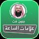 علامات الساعة الصغرى والكبرى بدون نت نبيل العوضي Download for PC Windows 10/8/7