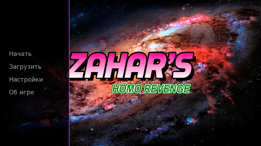Zahar's Story 2: Homo Revenge ss1