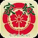 無料 家紋 日本No.1〜7,000種以上の家紋・紋章・戦国武将〜 - Androidアプリ