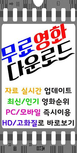 무료영화다운 screenshot 2