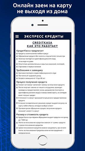 Экспресс кредиты украина как можно получить кредит