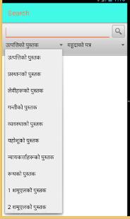 NEPALI BIBLE बाइबल - náhled