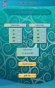 Download حاسبة الصفات الوراثية For PC Windows and Mac apk screenshot 45