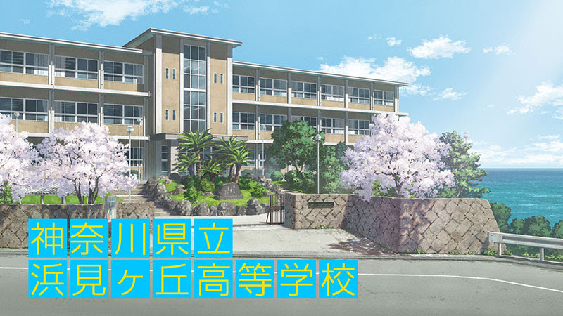 「神奈川県立浜見ヶ丘高等学校」
