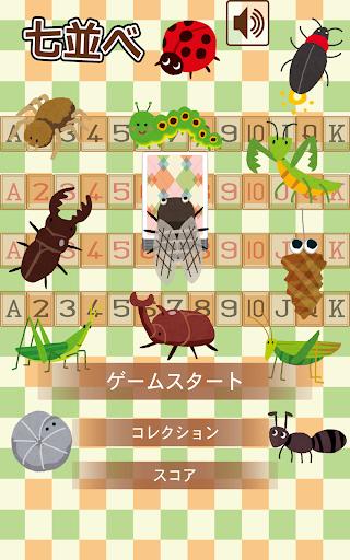 虫のトランプ「七並べ!」