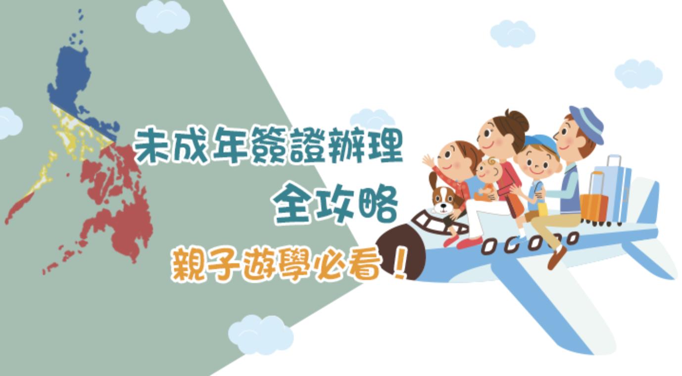 2020 2月更新!菲律賓遊學未成年公證&簽證申請全攻略!親子遊學必看