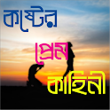 Bangla Sad Love Stories(কষ্টের প্রেম কাহিনী) icon