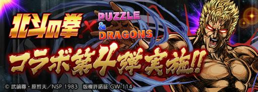 [Puzzle & Dragon] โคลาโบร่วมกับฤทธิ์หมัดเทพเจ้าดาวเหนือ!