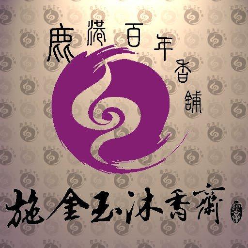 鹿港百年香舖【施金玉沐香齋】