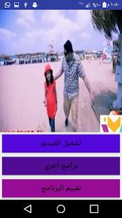 انشودة عالشط - محمد وديمة بشار بدون انترنت - náhled