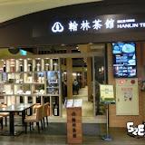 翰林茶館(台中高鐵店(茶棧))