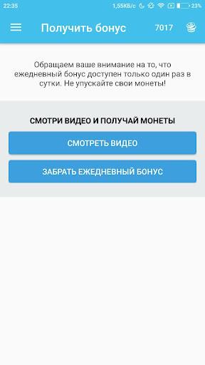 Хочу лайки и подписчиков ВК screenshot 3