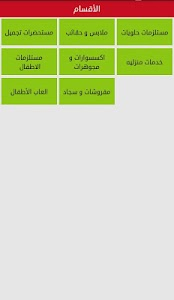 بازار مصر screenshot 3