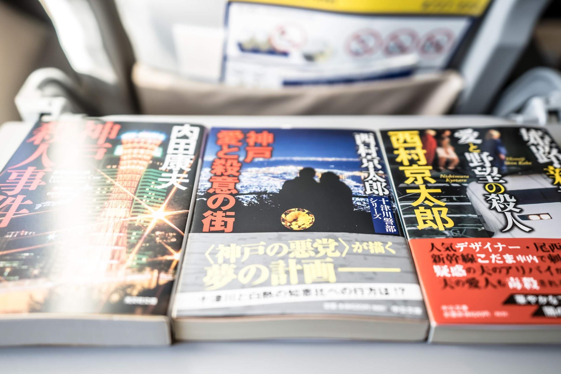 神戸 小説