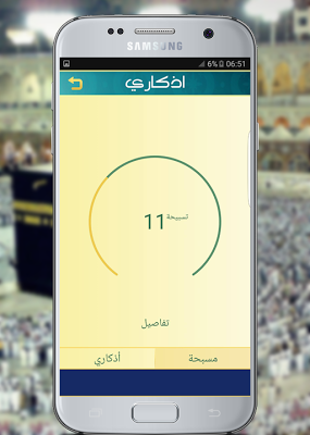 أذكار واستغفار يعمل تلقائي - screenshot