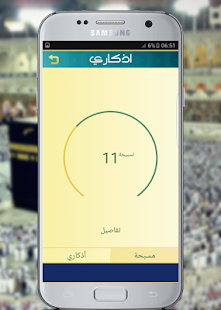 App أذكار واستغفار يعمل تلقائي APK for Windows Phone