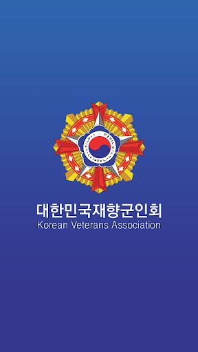 재향군인회 광주 광산구