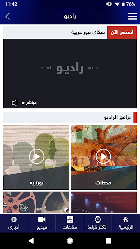Sky News Arabia 6.8 screenshots 7