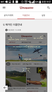 유매거진(U-magazine)- screenshot thumbnail