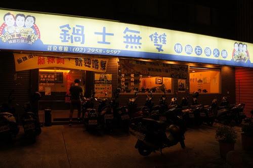 板橋美食推薦-經濟實惠鍋物【鍋士無雙石頭火鍋】