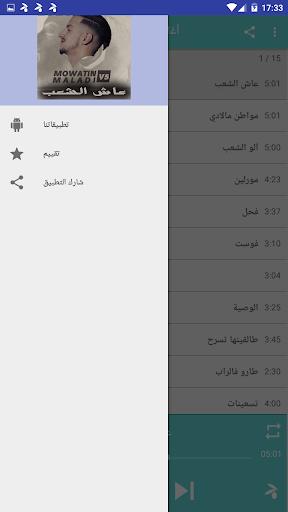 اغاني ولد لكريا بدون نت 2020 screenshot 4