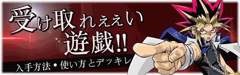 受け取れぇぇい遊戯!!