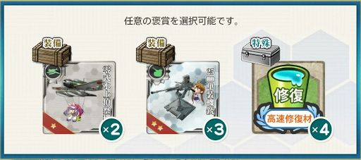 小艦艇群演習強化任務-選択報酬2
