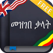 Amharic Dictionary (Ethiopia)