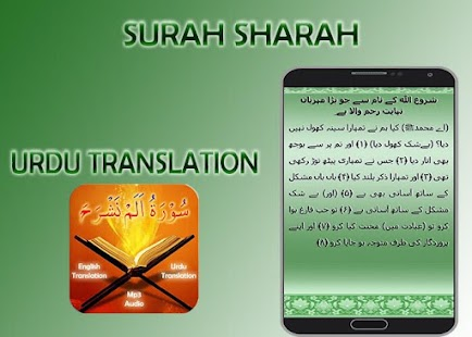Surah Alam Nashra Screenshot