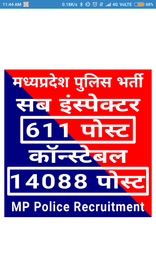 MP Police Bharti 2017 - SI & Constable- screenshot