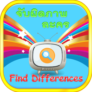 Find Differences Lakorn 3 - náhled