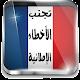 Download وداعا للأخطاء الإملائية في اللغة الفرنسية For PC Windows and Mac